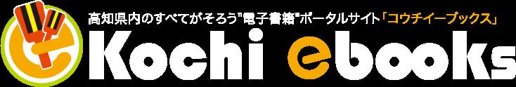 kochi ebooks 高知イーブックス | 高知県の電子書籍ポータルサイト