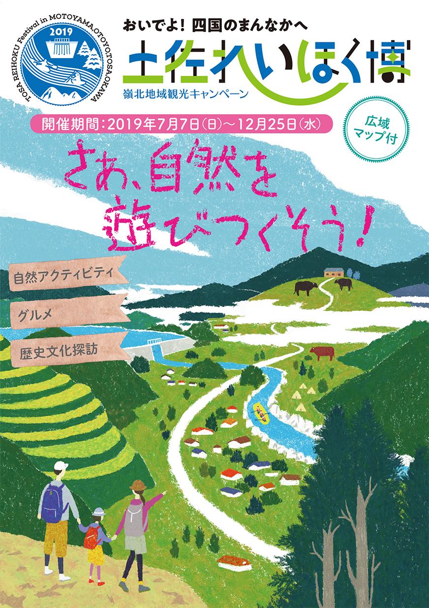 おいでよ!四国のまんなかへ 土佐れいほく博 嶺北地域観光キャンペーン