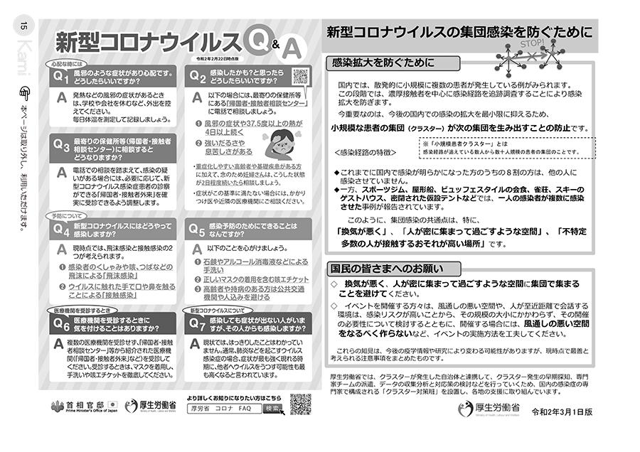 広報Kami4月号