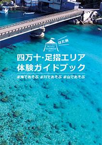 四万十・足摺エリア体験ガイドブック