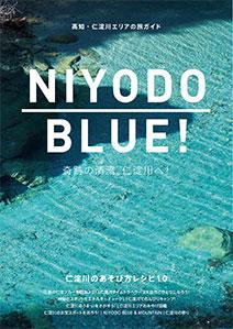 NIYODO BLUE!仁淀川エリア観光ガイドブック