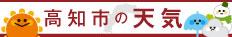 高知県のお天気チェック