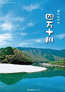 四万十川 観光ガイドブック