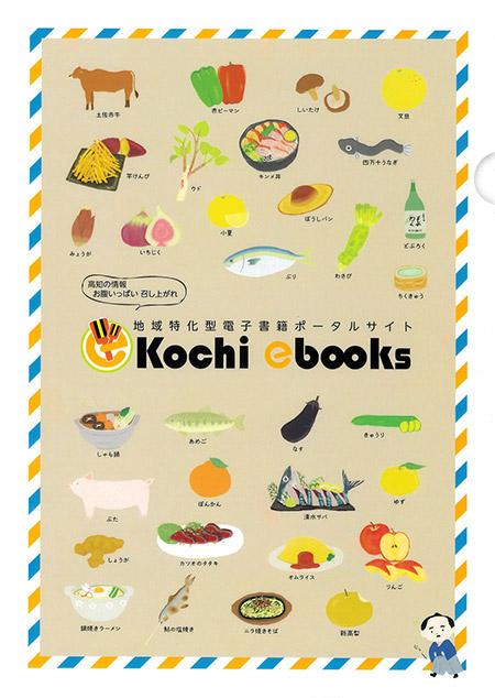 Kochi ebooks オリジナル・クリアファイル
