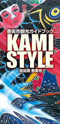 香美市観光ガイドブック KAMI STYLE