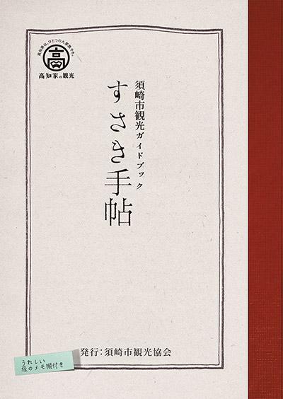 須崎市観光ガイドブック すさき手帖