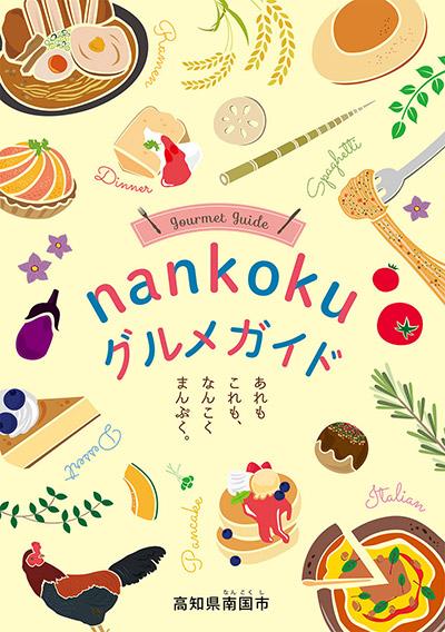 nankokuグルメガイド