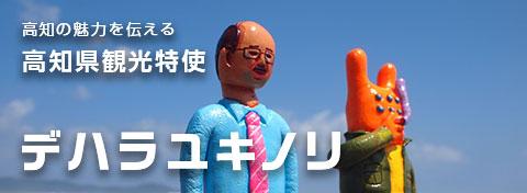 高知県観光特使 デハラユキノリ