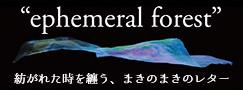 ephemeral forest
