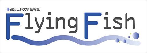 高知工科大学ニュースレターFLYING FISH