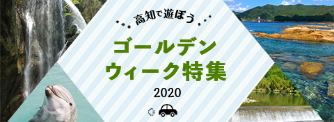 GW特集2020