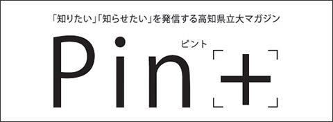 高知県立大マガジン Pin+