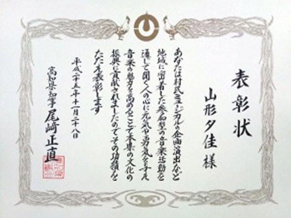 高知県文化環境功労賞